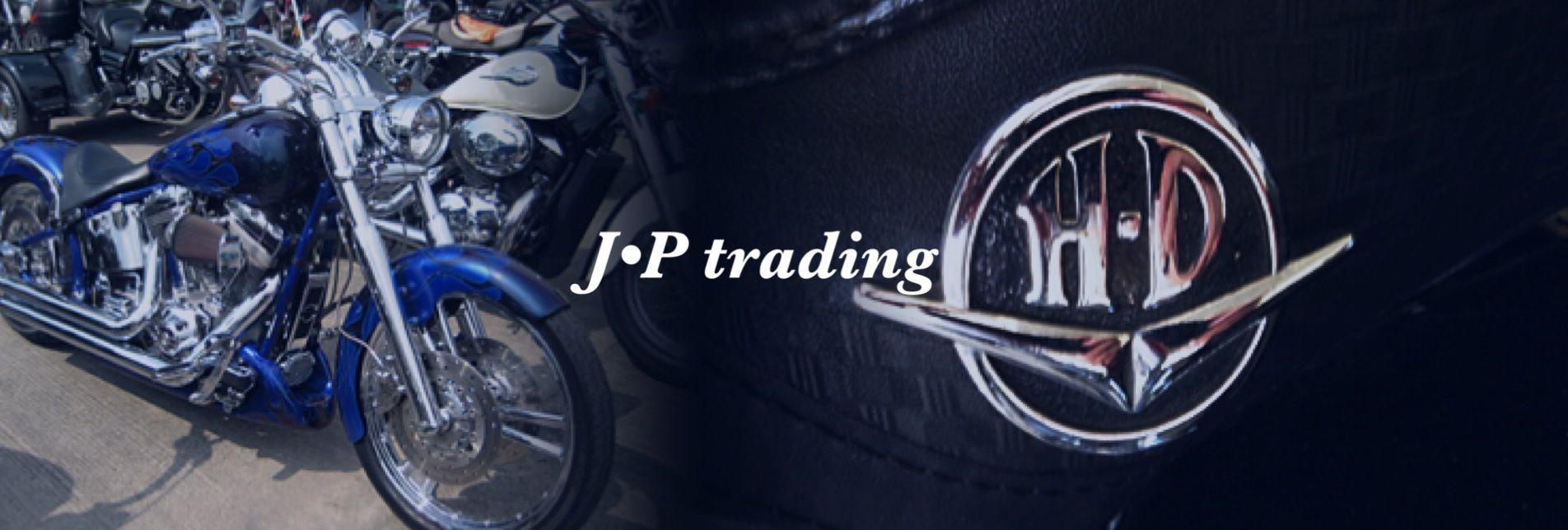 バイクと車を買うならオークション代行の「JPtrading/ジェイ・ピートレーディング」